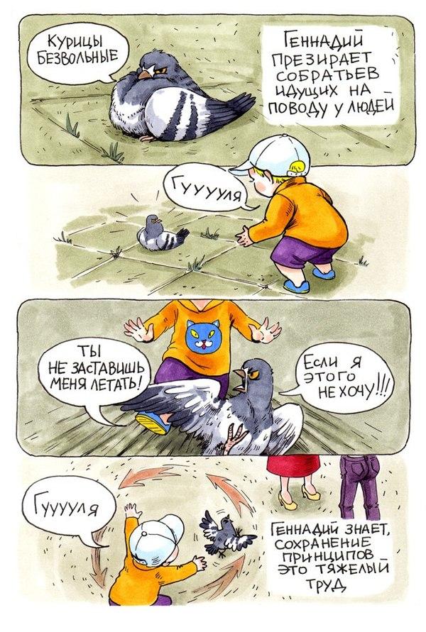 Комиксы маму в зат