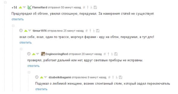 И снова комменты радуют :D Стояк, Дальний свет, Дпс, Комментарии