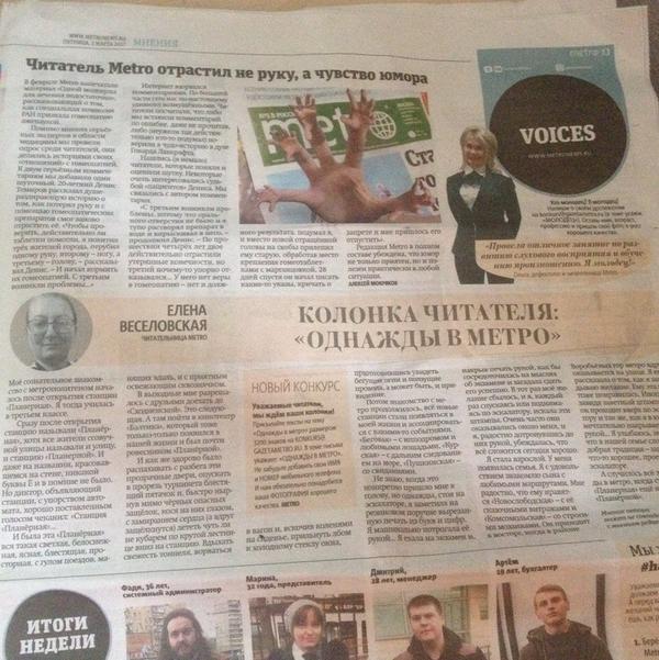 """Продолжение поста  """"Решил я, значит, газету почитать.."""" или история отрастившего руку гомеопата Metro, Гомеопатия, Газета метро, Медицина, Статья, Россия, Вот это поворот, Журналистика, Длиннопост"""