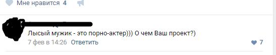 Зашел тут в группу по поиску кастингов :D кастинг, ВКонтакте, скриншот, Комментарии, лысый из браззерс