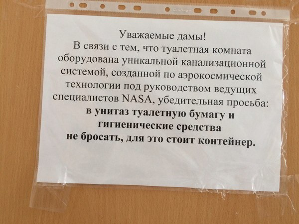 На двери в уборной