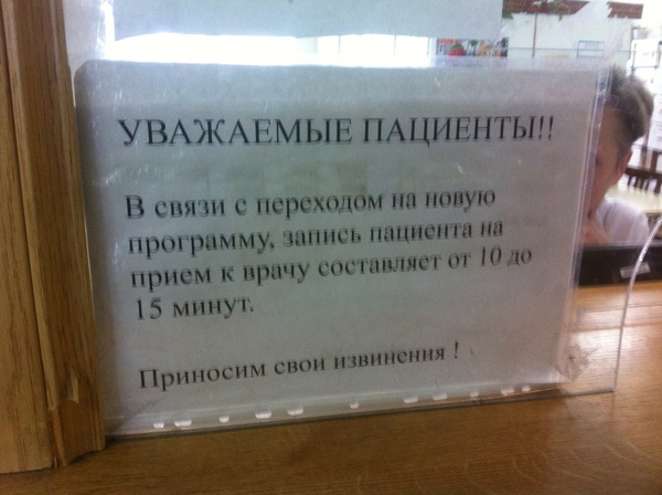 А вот и инновации в сфере медецины подъехали Поликлинника адова, Регистратура, Инновации, Медицина в России