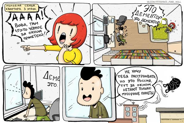 Дементор Комиксы, Дементоры, Пакет, Панк