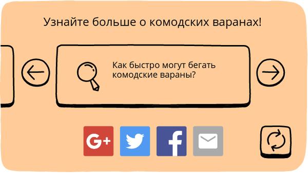 Очень заботливо с твоей стороны, Google Google, Google doodle, Комодский варан