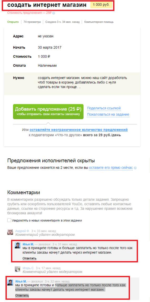 Классика жанра фриланс, сайт, сайтостроение, web
