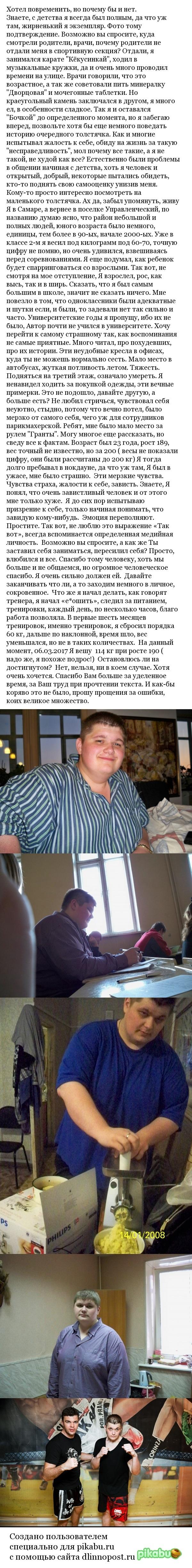 История очередного толстячка Похудение, Толстый, Самара, Левин, Тайский бокс, Длиннопост