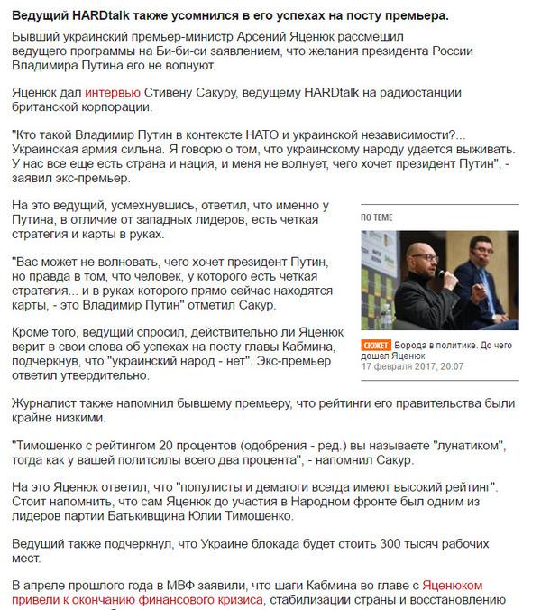 Яценюк рассмешил ведущего BBC заявлением о Путине Украина, Политика, США, Россия, Путин, Интервью, Длиннопост, Яценюк