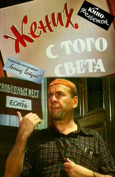 Гайдай и его политическая сатира Гайдай, Фильмы, Советское кино, длиннопост, видео