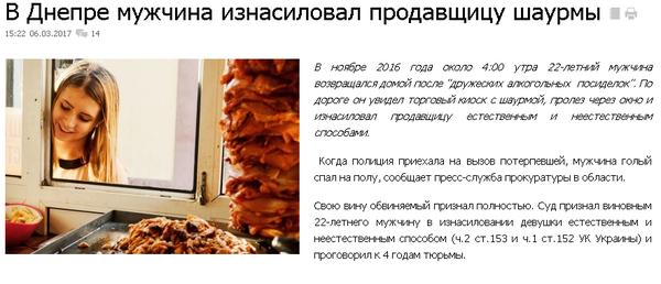 В Днепре мужчина изнасиловал продавщицу шаурмы Новости, Треш, Шаурма