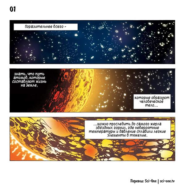 Нил Деграсс Тайсон: Самый поразительный факт Наука, Комиксы, Нил Тайсон, Нил Деграсс Тайсон, дети, длиннопост, Sci-One, Zen Pencils
