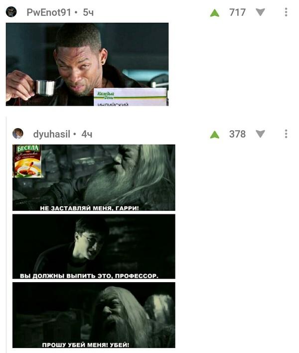 Как перестать смеяться? :D Скриншот, Чай, Дешево и сердито