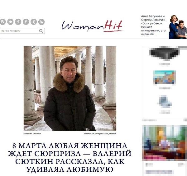 Поздравления от Валерия Сюткина
