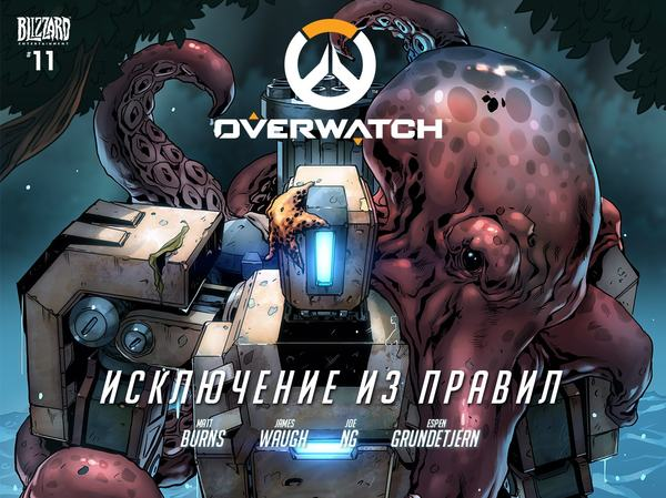 """""""Исключение из правил"""" - 11й комикс по Overwatch от Blizzard overwatch, bastion, torbjon, Комиксы"""