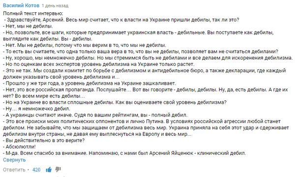 У Шария было в комментах Шарий, Комментарии, Яценюк, Дебилы, Политика, Украина