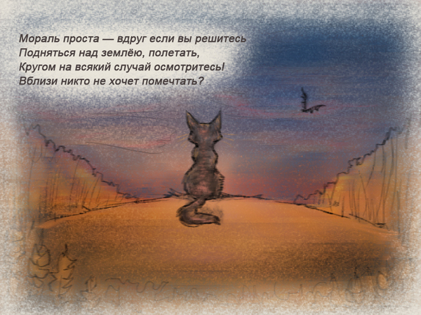 таким мечты сбываются стихи красивые короткие нужно лечь спину