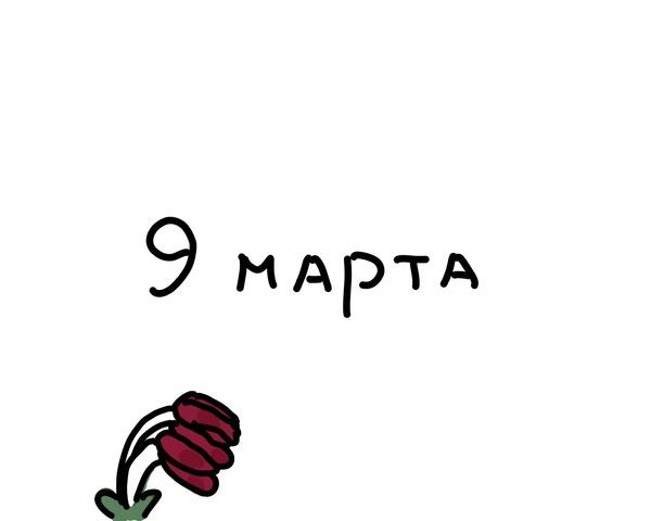 9 марта 5 палата, Комиксы, 9 марта, Длиннопост