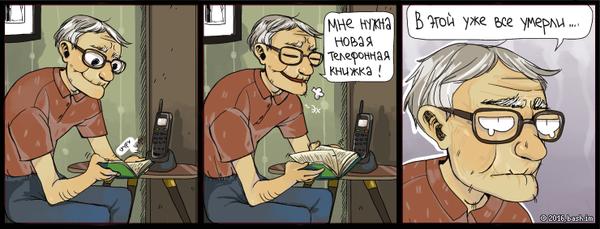 Старость-она такая Комиксы, Старость, Телефонная книга, Смерть