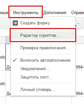 Парсинг интернет магазинов Google, Парсер, Google script, Loftblog, HTML, Pikaweb, Длиннопост