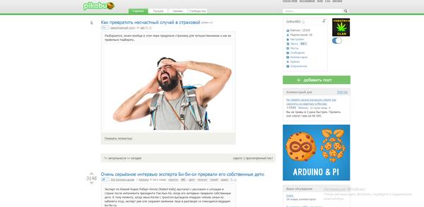 О рекламе Реклама, Пикабу, Сайт