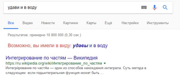 Когда нашел именно то, что искал Математика, Формула, Google, Запрос в гугле