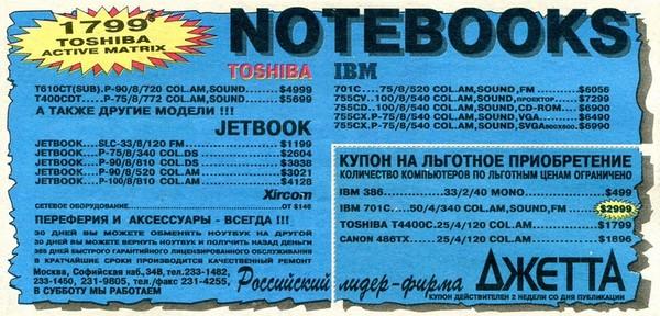 Реклама компьютеров в 90-х Компьютер, IT, 90-е, Реклама