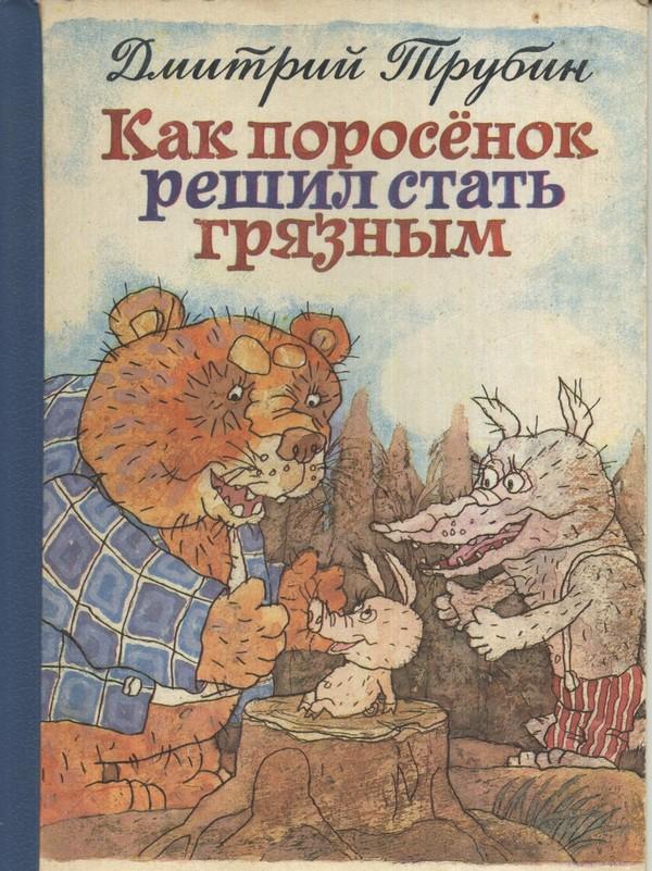 Вонни ты ли это? Книги, Вонни, Медедь, Волк, Лиса, Заяц, Длиннопост