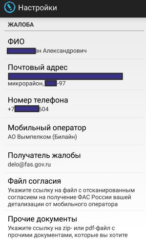 Борьба с СМС спамом Спам, Смс, ФАС, Длиннопост