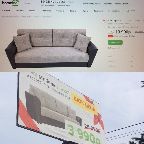 Маркетинг,или косяк? маркетинг, реклама, баннер, цены, мебель, домодедово, Диван