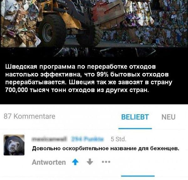 Лучшие свалки Европы Швеция, Отходы утилизация, ВКонтакте, Беженцы