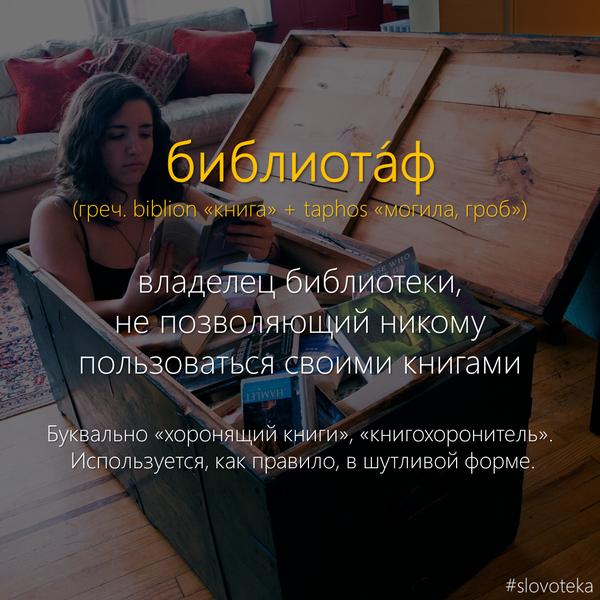 Библиотаф Slovoteka, Лингвистика, Слова, Словарь, Книги