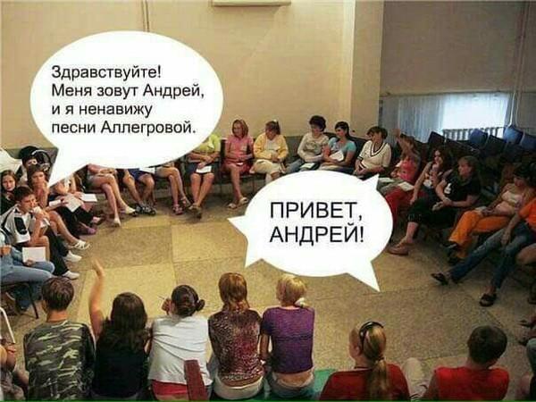 Привет, Андрей! Ирина аллегрова, Андрей, Угадай