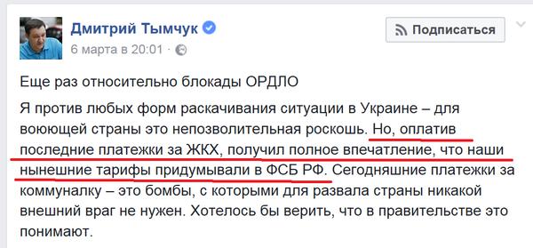 """Тот самый """"потерь нет"""". Украина, 404, Политика, Тымчук, СУГС, Facebook, Скриншот"""