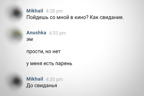 Главное всегда стоять на своем Весна, Принципы, Не отступать и не сдаваться, ВКонтакте, Переписка, Гифка