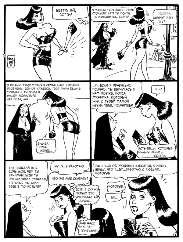 Работа в сфере обслуживания Betty by Night, Комиксы, проституция, длиннопост