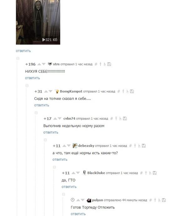 Комментарии доставляют Комментарии, ГТО