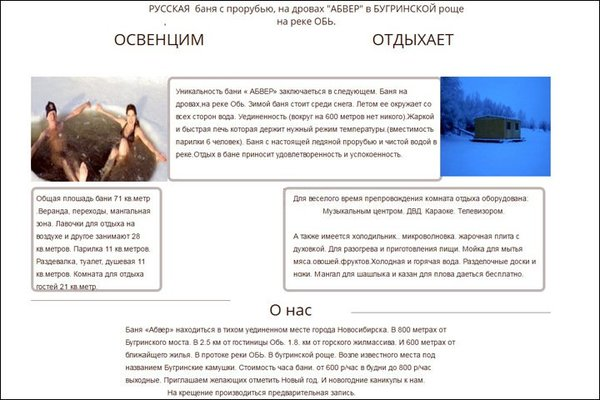 Баню Освенцим открыли в Новосибирске... Новости, Баня, Холокост, Фотография, Отдых, Прикол, Россия, Новосибирск
