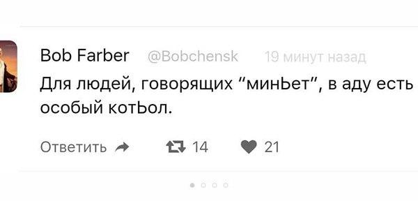 Говорим правильно!)