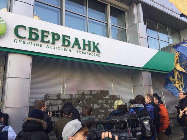 Не оценили... Сбербанк, Украина, Россия, Политика