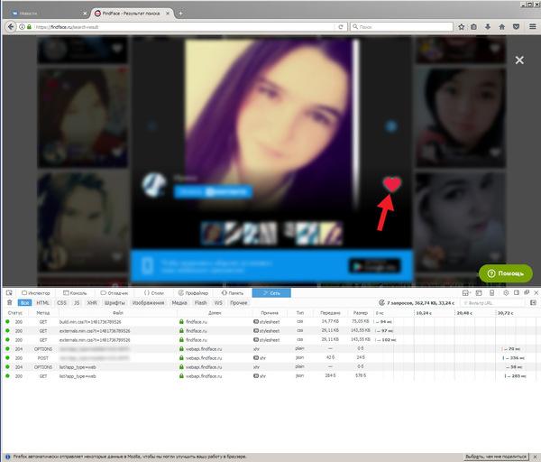 FindFace - как БЕСПЛАТНО открыть профиль найденного пользователя в ВК FindFace, Тыжпрограммист, Лайфхак, Трюк, Обход, Длиннопост