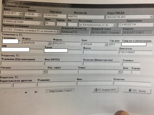 Если ваше авто эвакуировали (Москва) Москва, Эвакуация, Штрафстоянка, Гибдд, Нарушение, Длиннопост