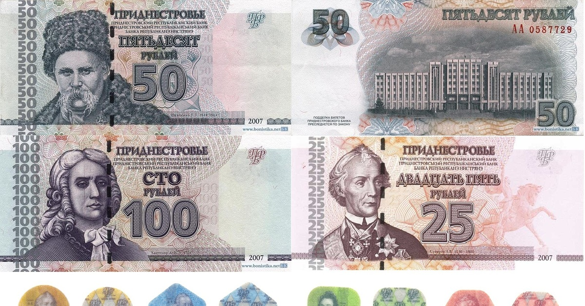 Приднестровский рубль картинки