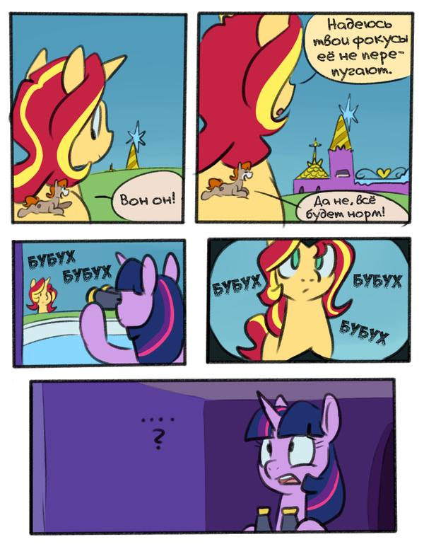 [Перевод] Странный закат Перевод, Комиксы, My little pony, Twilight Sparkle, Sunset Shimmer, Giant pony, Macro, Длиннопост