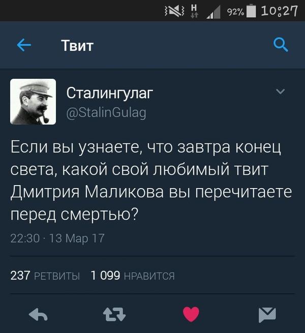 Хороший человек Twitter, Дмитрий Маликов, Мемы, Россия