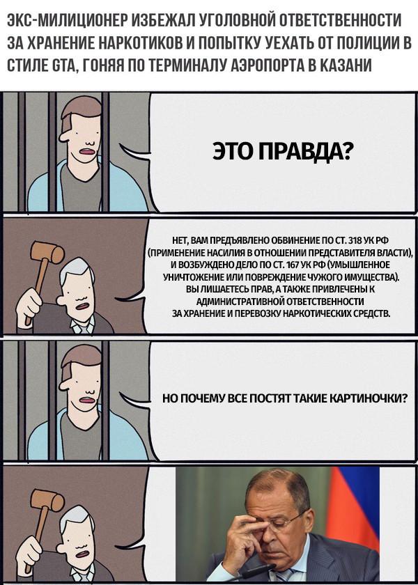 Мало кто, конечно, усомнился Казань, Заблуждение, Новости
