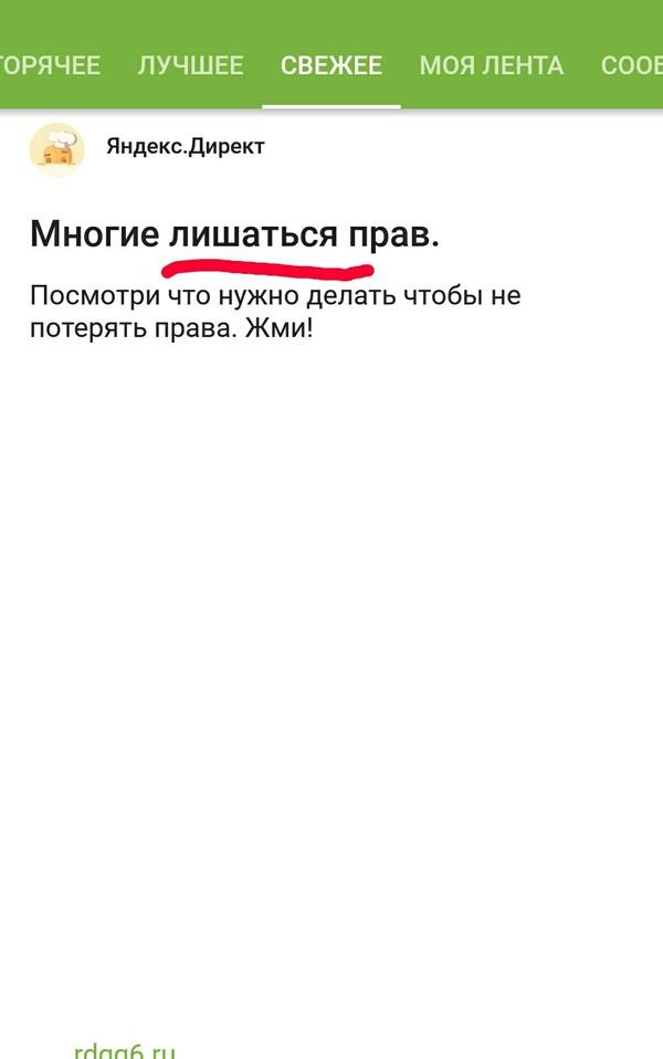 Г - грамотность Реклама, Грамматические ошибки, Яндекс директ