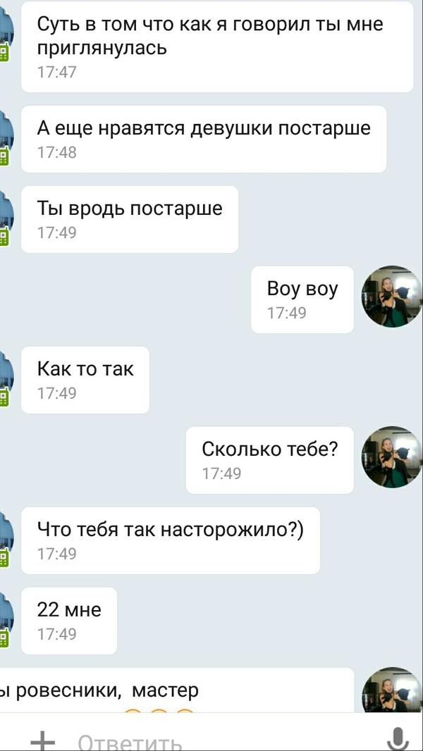 Как помолодеть? ВКонтакте, Переписка, Знакомство в Интернете, Возраст