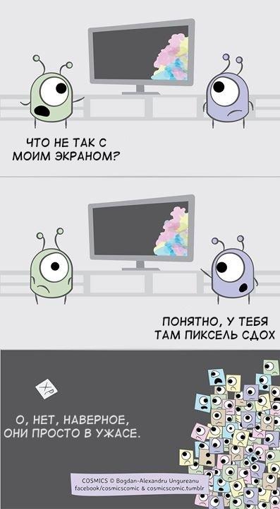 Пиксель Комиксы, Cosmicscomic, Пиксель
