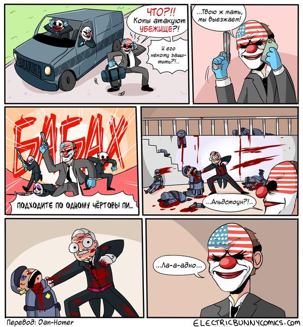 Копы атакуют Убежище! Payday 2, Комиксы, Игры, Overkill, Electricbunnycomics