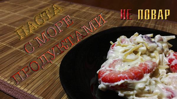 Паста с морепродуктами в сливках Еда, Вкусно, Видео, Длиннопост