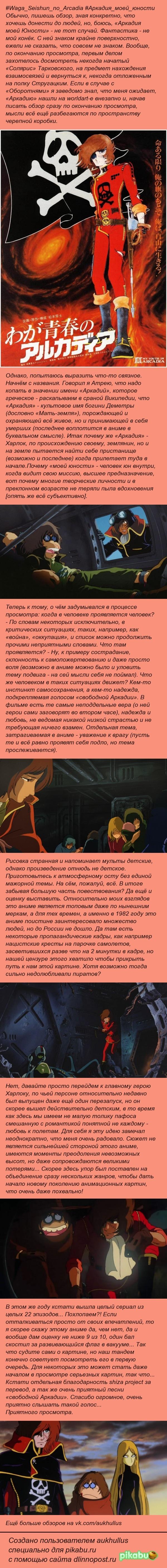 Waga Seishun no Arcadia Аниме, Обзор, Моё, Aukhullus, Длиннопост